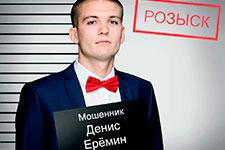 Мошенник Денис Ерёмин
