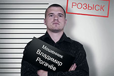 Мошенник Владимир Рогачёв