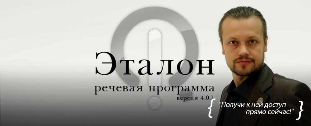 """""""ЭТАЛОН"""" – онлайн"""