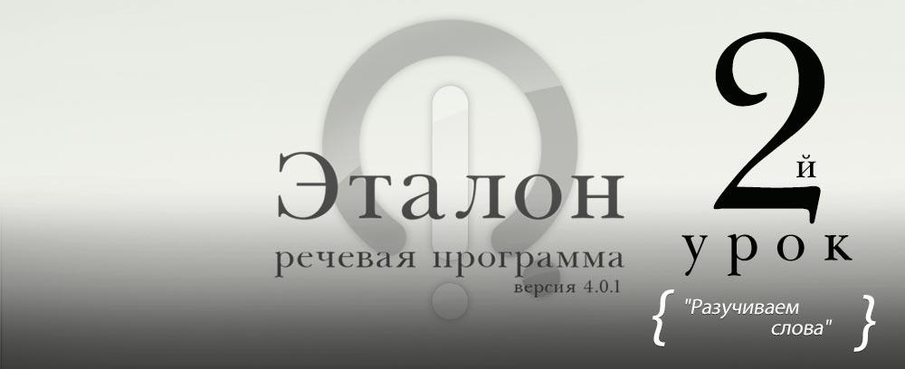 """""""Эталон""""- онлайн"""
