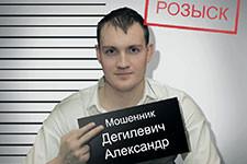 Мошенник Александр Дегилевич