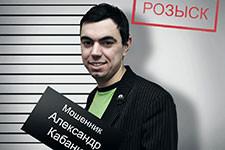 Мошенник Александр Кабаник