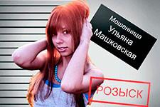 Мошенница Ульяна Машковская