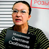Мошенница Светлана Скобликова