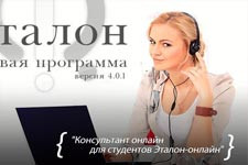 "Онлайн консультант для студентов ""Эталон-онлайн"""