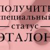 "Новая онлайн версия программы ""ЭТАЛОН"""