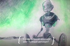 Автоматика, относится ли автоматизм к речи?